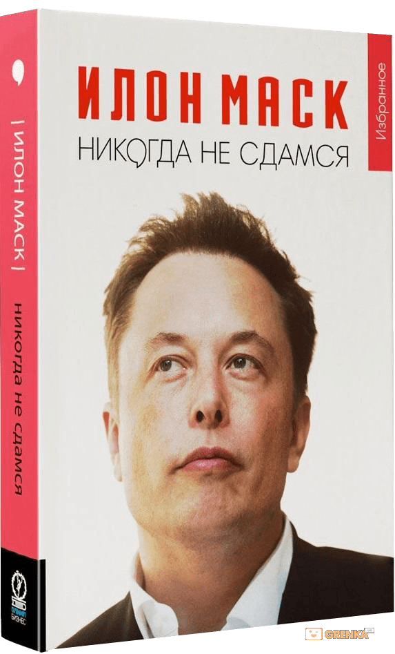 Бизнес книга Илон Маск Никогда не сдамся