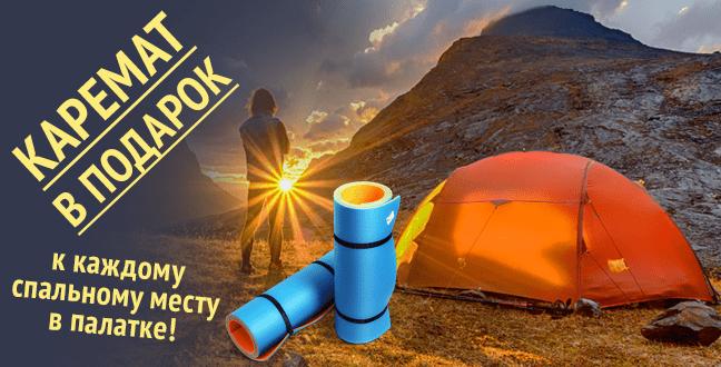 акция: при покупке туристической палатки каремат в подарок