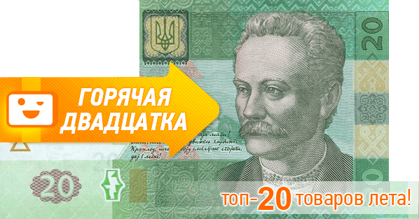 ТОП-20