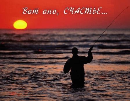 Рыбалка зовет