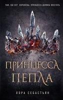 Лора Себастьян «Принцесса пепла»