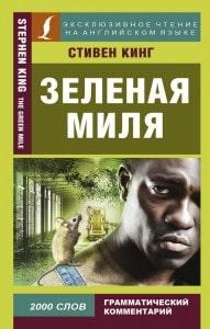 «Зеленая миля»