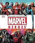 «Энциклопедия Marvel Heroes»