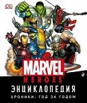 «Энциклопедия Marvel. Хроники. Год за годом»