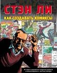 Стэн Ли «Как создавать комиксы»