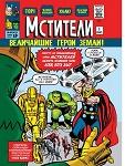 Стэн Ли «Классика Marvel. Мстители»