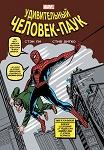 Стэн Ли «Классика Marvel. Удивительный Человек-Паук»