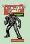 Стэн Ли «Классика Marvel. Железный Человек»