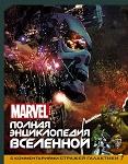Марк Самерак «Marvel. Полная энциклопедия вселенной»,
