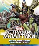 «Marvel. Стражи Галактики. Полная энциклопедия космических изгоев»