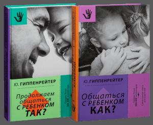 Общаться с ребенком (суперкомплект из 2 книг)