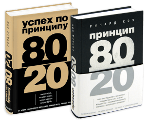 Принцип 80/20. Успех по принципу 80/20 (суперкомплект из 2 книг)