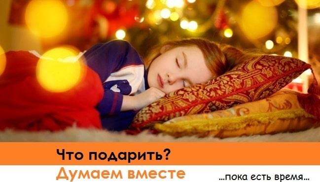 Идеи подарков на День святого Николая: подарки под подушку