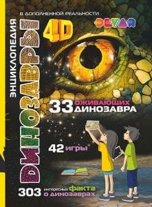 Динозавры 4D