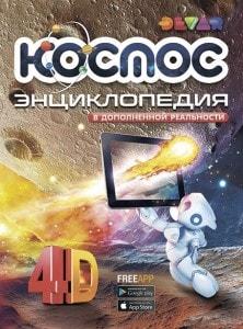 Космос. 4D