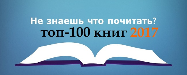 топ-100 книг 2017 года