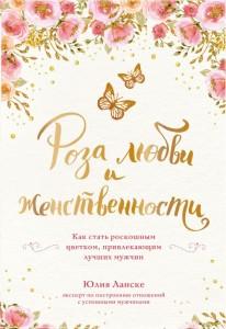 Роза любви и женственности