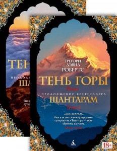 Тень горы. В 2 томах