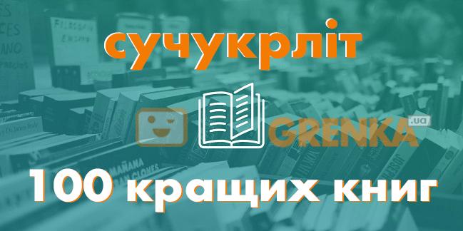 кращі книги українською