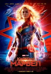 """Фильм """"Капитан Марвел"""": когда премьера, рейтинг, трейлер и описание"""
