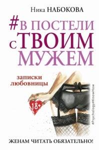 """""""В постели с твоим мужем. Записки любовницы"""" Ника Набокова"""