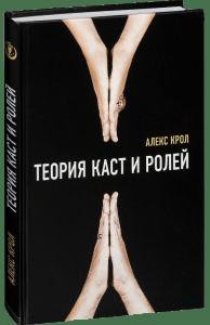 """""""Теория каст и ролей"""" Алексей Крол"""