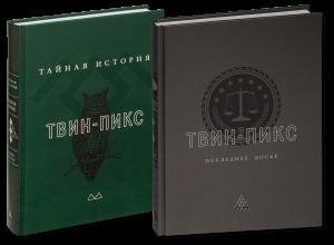 История Твин-Пикс (суперкомплект из 2 книг)