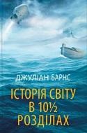 Історія світу в 10 1/2 розділах