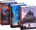 Хроники хищных городов (суперкомплект из 3 книг)