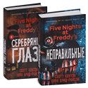 Пять ночей у Фредди (суперкомплект из 2 книг)