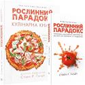 Рослинний парадокс (суперкомплект з 2 книг)