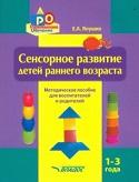Сенсорное развитие детей раннего возраста. 1-3 года