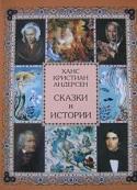 Сказки и истории (подарочное издание)