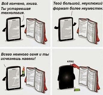 комикс про бумажную и электронную книгу
