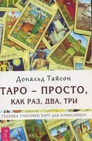 Таро - просто, как раз, два, три. Техника трактовки карт для начинающих