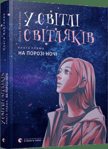 Ольга Войтенко, «У світлі світлячків. На порозі ночі»