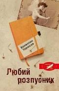 5. ВАЛЕНТИН ТАРАСОВ, «ЛЮБИЙ РОЗПУСНИК»