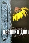 8. ОЛЕКСАНДР ДУДКО, «ПАСИНКИ ДОЛІ»