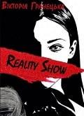 ВІКТОРІЯ ГРАНЕЦЬКА, «REALITY SHOW/MAGIC SHOW»