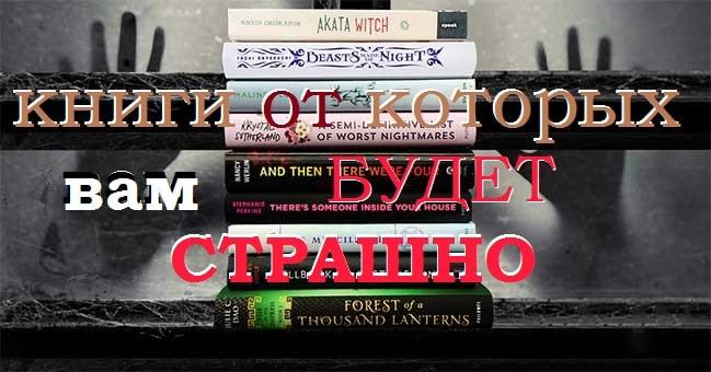 список страшных книг