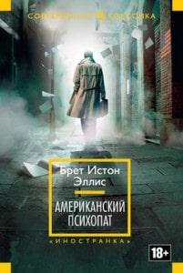 фото обложки книги Американский психопат