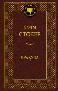 фото обложки книги Дракула