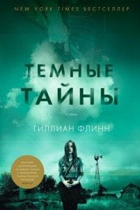 фото обложки книги Темные тайны
