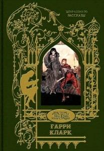 фото обложки книги Эдгар Аллан По. Рассказы