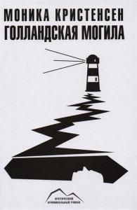 фото обложки книги Голландская могила