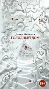 фото обложки книги Голодный дом