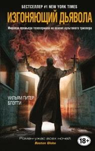 фото обложки книги Изгоняющий дьявола