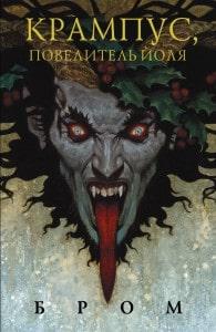 фото обложки книги Крампус, повелитель Йоля