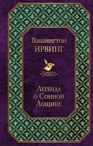 фото обложки книги Легенда о сонной лощине