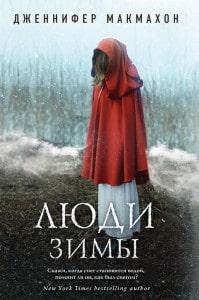фото обложки книги Люди зимы